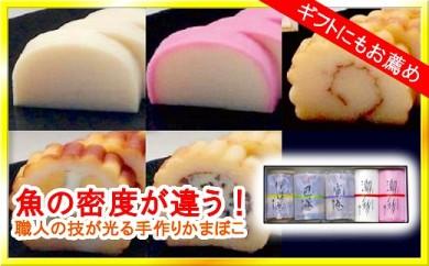 魚の密度が違う!職人による手作りのかまぼこセット  「宮城屋かまぼこセット  H-5」