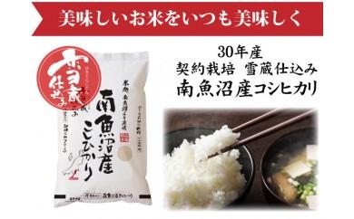 【頒布会】契約栽培 雪蔵貯蔵米 南魚沼産こしひかり(20㎏×全3回)