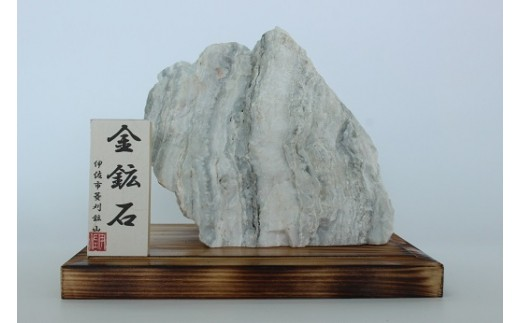 AB-9 菱刈鉱山金鉱石