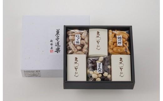 [B179]菓子道楽ふるさとセット