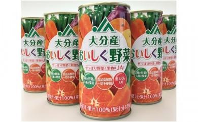 大分産おいしく野菜ジュース