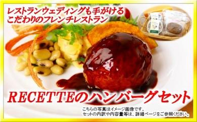 レストランRECETTE  ハンバーグDセット