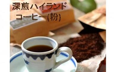 深煎ハイランドコーヒー(粉)