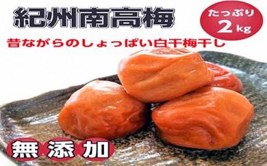 [№5910-0205]紀州南高梅(白干し)たっぷり2kg【無添加】昔ながらのしょっぱい梅干し