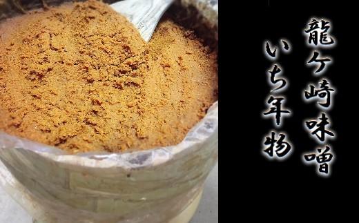 A-1402 地元産米の麹を使った100%手作り無添加「龍ケ崎味噌1年物」