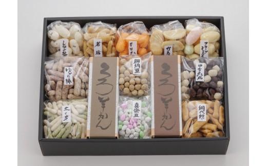 [C328]菓子道楽にぎわいセット