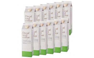 デカフェ アイスコーヒーハウスブレンド[無糖]1,000ml×12本 リキッド デカフェアイスコーヒー