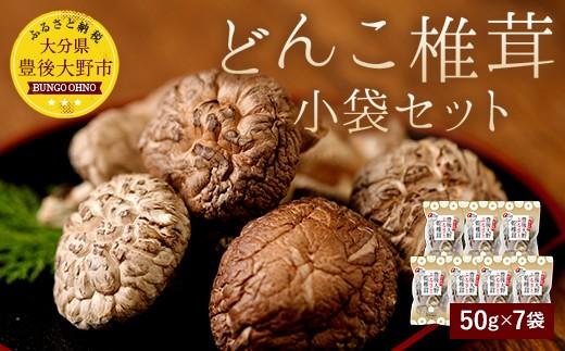 015-149 大分県豊後大野市産 どんこ椎茸 小袋セット 350g