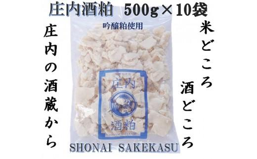 064 庄内の酒粕(板粕)500g×10袋