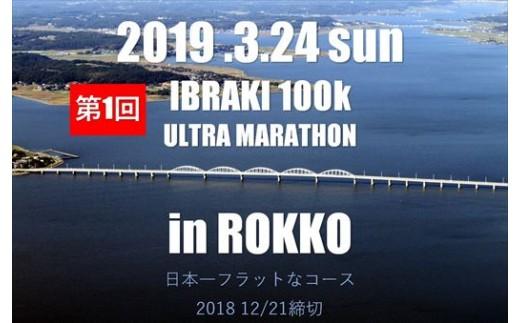 第1回茨城100kウルトラマラソンin鹿行(ROKKO)出走権利1名分