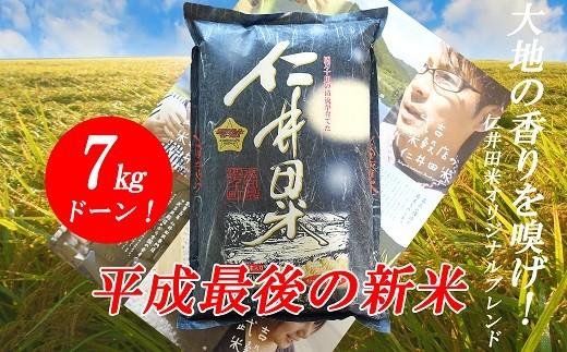 【感謝祭】ウソのような本当の香りに感動!武吉米穀店の仁井田米7㎏ Btb-0201