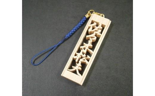 【B73】木製ネームストラップ(5文字)
