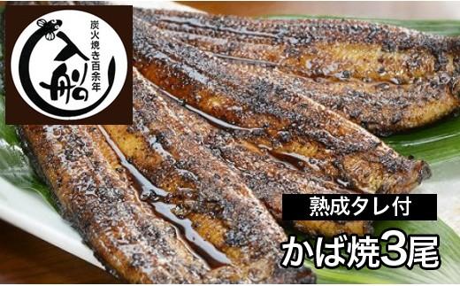 2-22 炭火焼一筋125年「うなぎの入船」かば焼3尾(熟成たれ付)