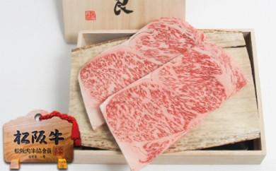 【桐箱入り】松阪牛黄金のサーロインステーキ(200g×2)