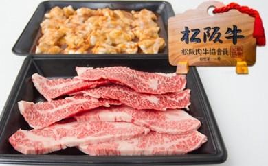 松阪牛焼肉セット(800g)