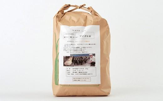 「健やかに」の願いを込めて アイガモ米 5kg