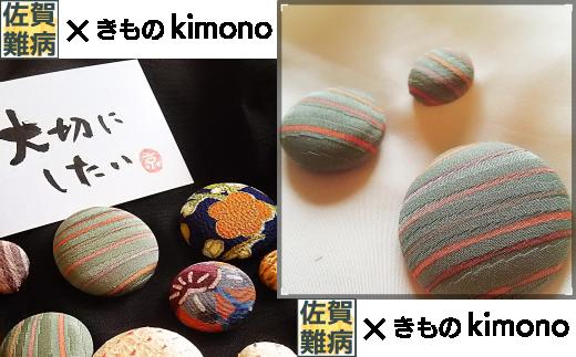 葉書着物(はがきもの)+着物小物(マグネット)|きものkimono