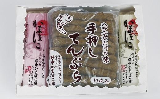 A01-201 じゃこ天蒲鉾詰合せA(野中かまぼこ店)