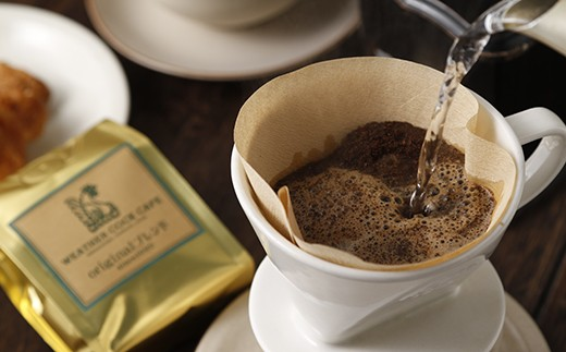 【北海道・十勝 美しい村】中札内村のレストラン・ウェザーコックカフェの高品質オリジナルコーヒー豆と手作りドレッシングセット[M1-3]