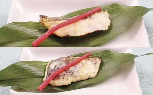 B03-302 宇和海産養殖本グエ・真鯛西京漬けセット