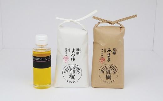 A01-403 みまき特産品セット(みまき米、えごま油)