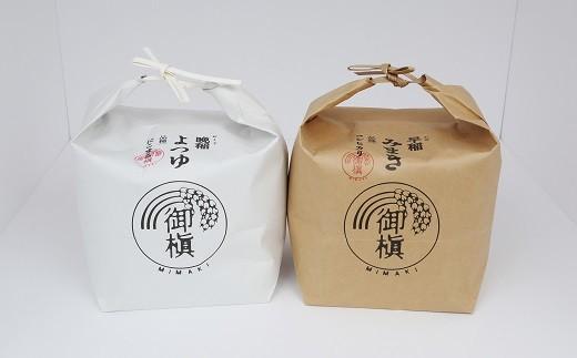 A01-402 みまき米セット(コシヒカリ、にこまる)