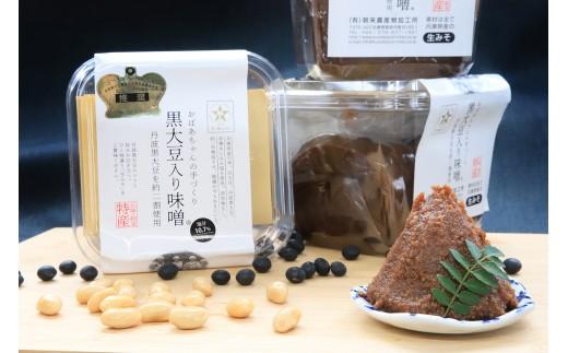 A-14 おばあちゃんの手作り黒大豆入り味噌(500g×3)