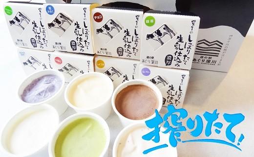 【感謝祭】搾りたて生乳仕込みの濃厚ミルクアイス 8種16個セット Qak-0801