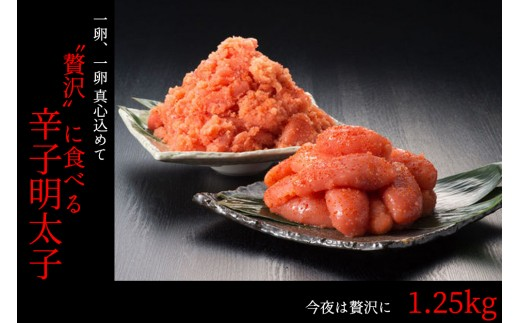 """【期間限定】 """" 贅沢"""" に食べる辛子明太子1.25kg"""