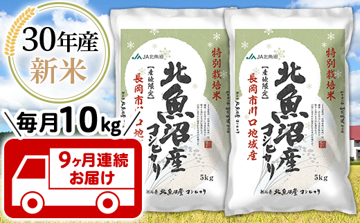 H10-9【9ヶ月連続お届け】北魚沼産コシヒカリ特別栽培米10kg(長岡川口地域)H30年産