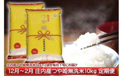 【J-878】庄内米定期便!つや姫無洗米10kg(12月下旬より配送開始 入金期限:H30.11.25)