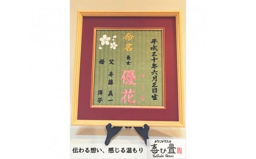 No.166 喜び畳 / 命名 国産 記念 福岡県 特産