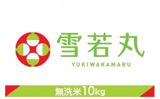 【C-080】山形発の新ブランド米!雪若丸無洗米10kg