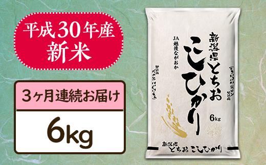 3-047【3ヶ月連続お届け】新潟県長岡産コシヒカリ(栃尾地域)6kg【H30年産】
