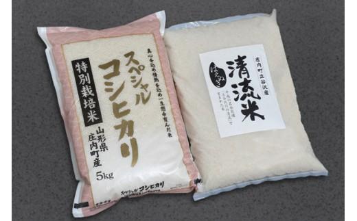 【C-059】庄内町産ブランド米食べ比べセット