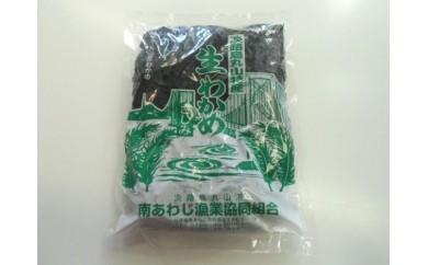 塩蔵わかめ(生わかめ)3パック