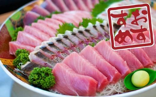 【感謝祭】旬な海の幸をお届け!大将のおまかせ刺身3~4種類盛!Efs-0301