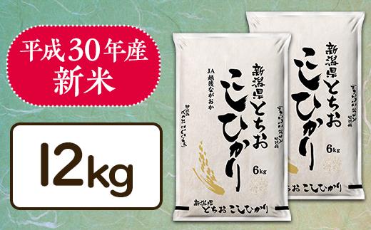 2-056【H30年産】新潟県長岡産コシヒカリ(栃尾地域)12kg