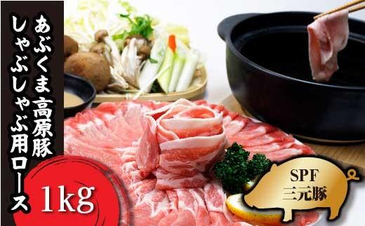 FT18-047 あぶくま高原豚ロース肉しゃぶしゃぶ用 1kg