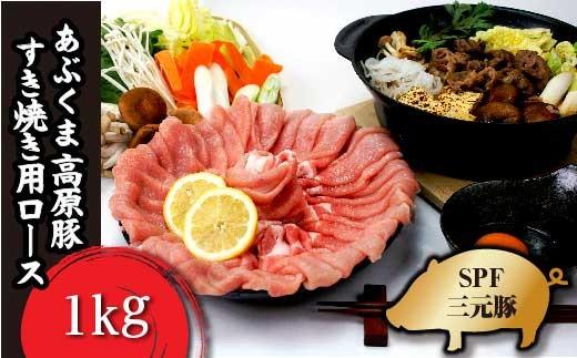 FT18-045 あぶくま高原豚ロース肉すき焼き用 1kg