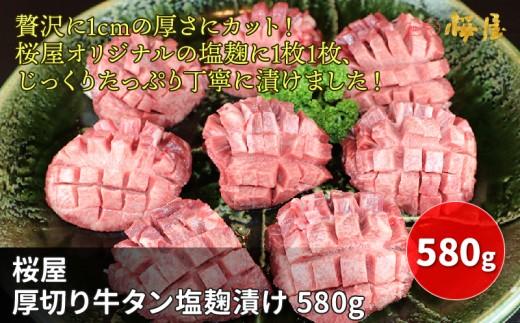1-1208 桜屋 厚切り牛タン塩麹漬け 580g【定期便12回】