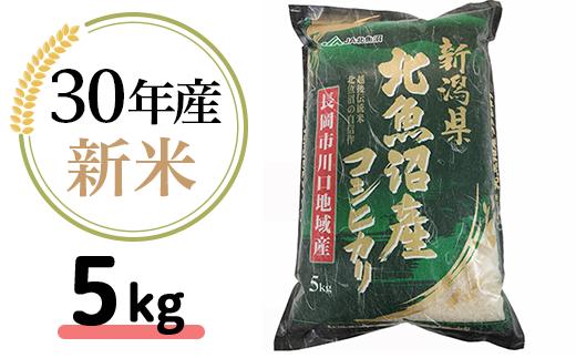 105-1【H30年産】北魚沼産コシヒカリ(長岡川口地域)5kg