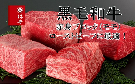 a*01 柿安本店 黒毛和牛赤身ブロック モモ400g