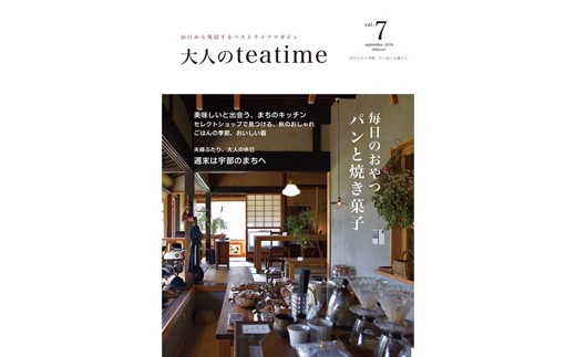 n10-1 山口から発信するベストライフマガジン「大人のteatime」年間購読(年6回)