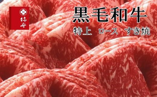 b_41 柿安本店 黒毛和牛ロースすき焼 切りおとし500g