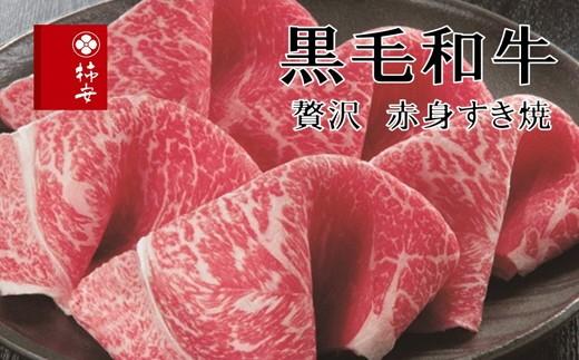 a_99 柿安本店 黒毛和牛赤身すき焼 切りおとしモモ400g