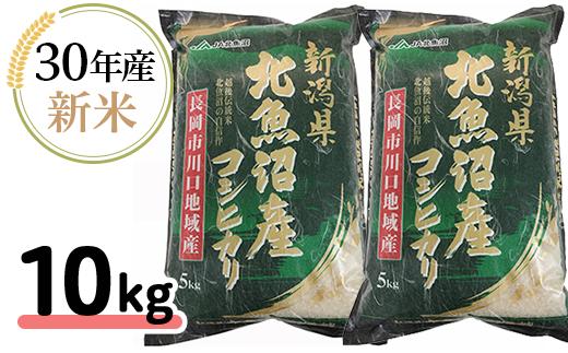 【H30年産】北魚沼産コシヒカリ(長岡川口地域)10kg