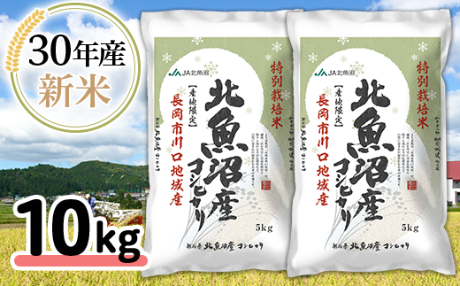 【H30年産】北魚沼産コシヒカリ特別栽培米10kg(長岡川口地域)