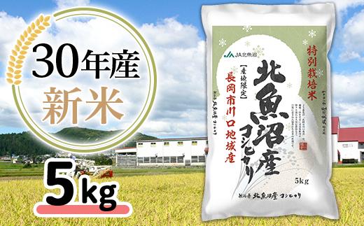 【H30年産】北魚沼産コシヒカリ特別栽培米5kg(長岡川口地域)