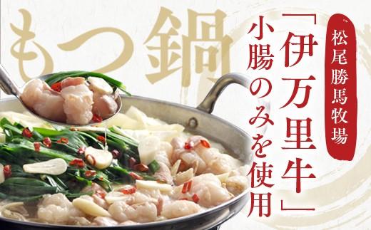 J202「伊万里牛」もつ鍋セット(みそ牛ホルモン付き)-2.JPG
